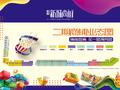 【商铺】珺伟·新城尚街沙盘图